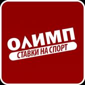 Олимп - Ставки icon