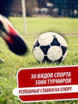 Олимп - Ставки poster
