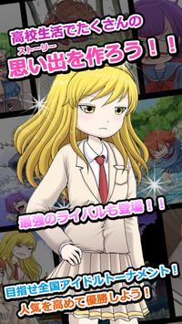 アイドルの姫 -わたしの青春マテリアル- apk screenshot