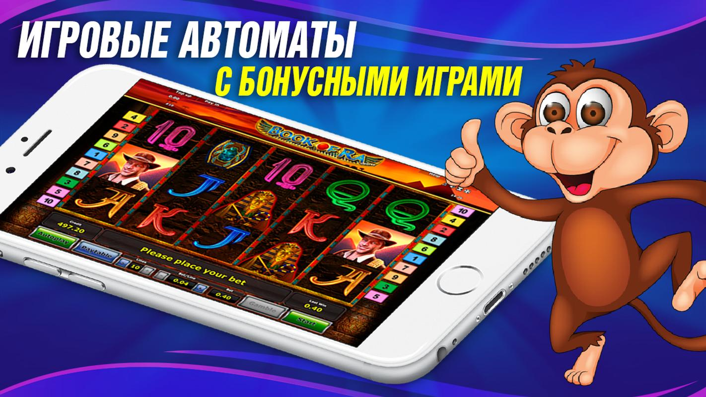 игровые аппараты азино777 на телефоне