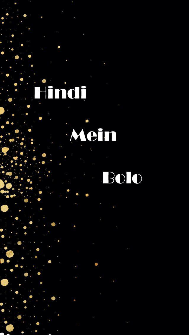 Hindi Mein Bolo for Android - APK Download