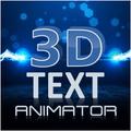3D テキスト アニメーター- ロゴ アニメーション、3D イントロ メーカー
