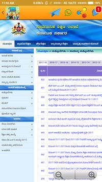 Shikshakara kaipidi screenshot 6