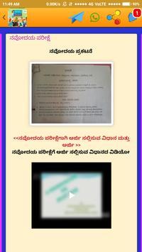 Shikshakara kaipidi screenshot 2
