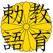 Emperor Meiji Edicts on Morals icon