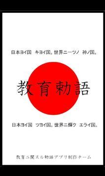 Emperor Meiji Edicts on Morals poster