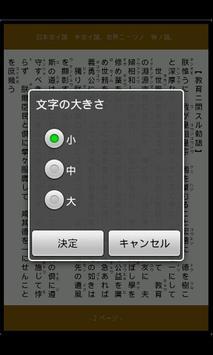 Emperor Meiji Edicts on Morals apk screenshot