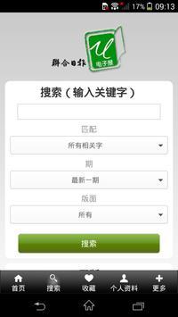 联合日报 apk screenshot