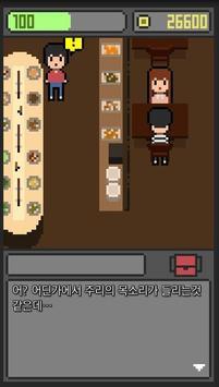 헬조선 연애 시뮬레이션 v1.74 apk screenshot