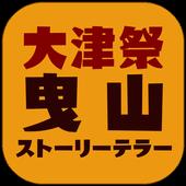 大津祭曳山ストーリーテラー icon