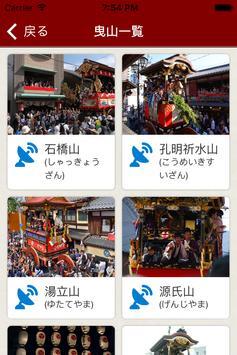 大津祭曳山ストーリーテラー apk screenshot