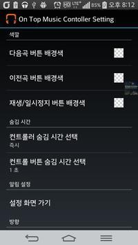 On Top Music Controller screenshot 1