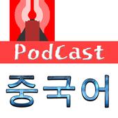 중국어팟 icon