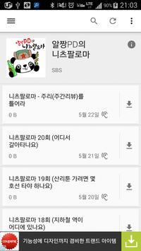 중국어팟 apk screenshot