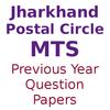 Jharkhand Postal circle Last Year Questions Papers biểu tượng