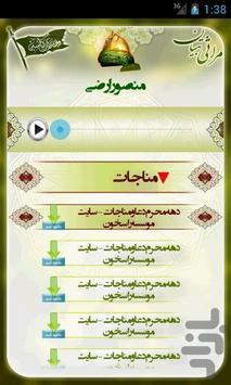 مراثی تبیان apk screenshot