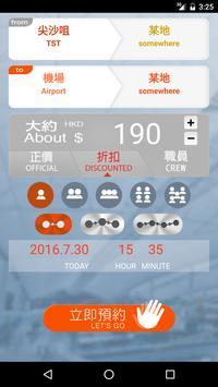 Airport Taxi HK 香港機場的士 app poster