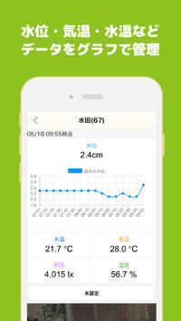 水田farmo screenshot 3