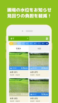 水田farmo screenshot 6