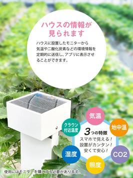いちごfarmo apk screenshot