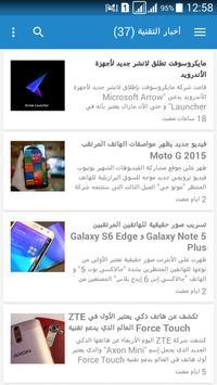 بوابة التقنية apk screenshot