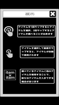 脱出ゲーム キッチンの謎 screenshot 1