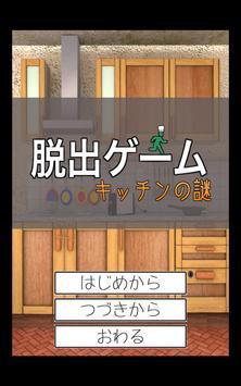 脱出ゲーム キッチンの謎 screenshot 4