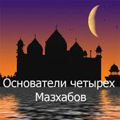 Основатели четырех Мазхабов icon