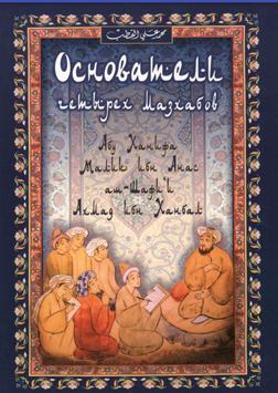 Основатели четырех Мазхабов poster