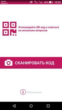 Контроль МСП poster