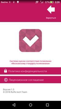Контроль МСП apk screenshot