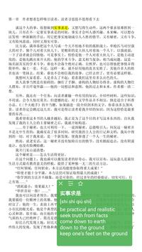 凡思词典 screenshot 4