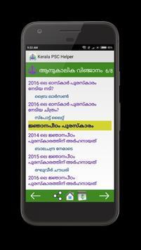 Kerala PSC Police constable apk screenshot