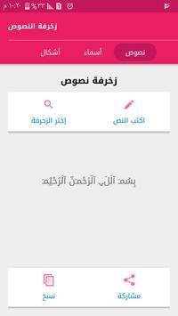 زخرفة النصوص و البرودكاست apk screenshot