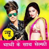 Selfie With Bhabhi icon