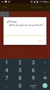 أذكار apk screenshot