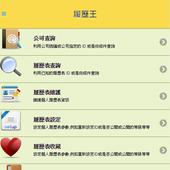 履歷王 icon