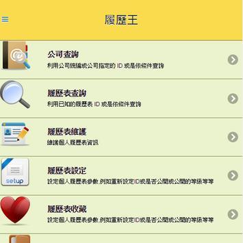 履歷王 screenshot 1