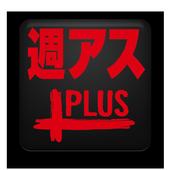 週刊アスキーPLUS for Android icon