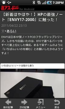 週刊アスキーPLUS for Android apk screenshot