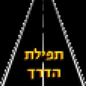 TefilatHaDerec-TheVoyagePrayer icon