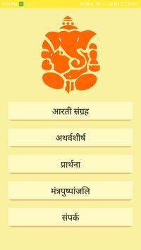 GanpatiAarti-Lyrics poster