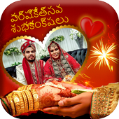 Telugu Anniversary Photo Frame For Android Apk Download