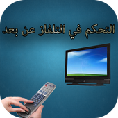 التحكم في التلفاز 2016 Prank icon