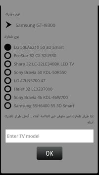 التحكم في التلفاز 2016 Prank apk screenshot