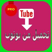 تحميل من يوتوب prank icon