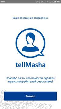 tellMasha screenshot 4