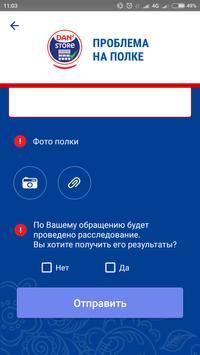 tellMasha screenshot 5