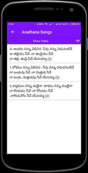 Aaradhana Songs (ఆరాధనా పాటలు) screenshot 3