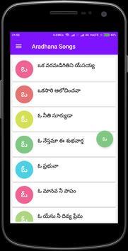 Aaradhana Songs (ఆరాధనా పాటలు) screenshot 1